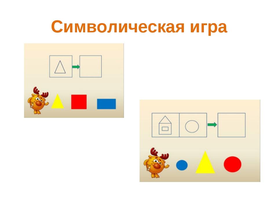 Символическая игра