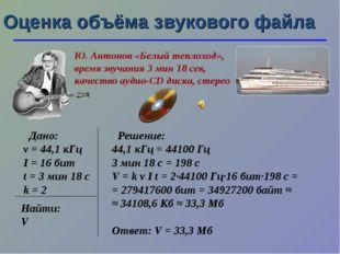Оценка объёма звукового файла Ю. Антонов «Белый теплоход», время звучания 3 м