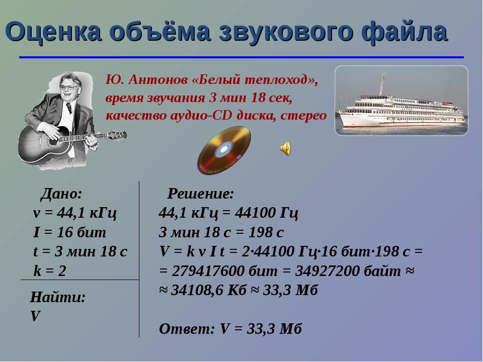Оценка объёма звукового файла Ю. Антонов «Белый теплоход», время звучания 3 м...