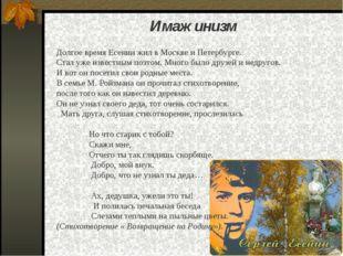 Имажинизм Долгое время Есенин жил в Москве и Петербурге. Стал уже известным п