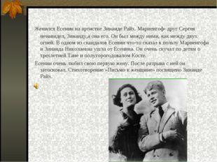 Женился Есенин на артистке Зинаиде Райх. Мариенгоф- друг Сергея ненавидел, З