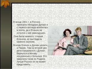 В конце 1921 г. в Россию приехала Айседора Дункан и с первого взглада влюбила