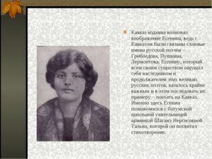 Кавказ издавна волновал воображение Есенина, ведь с Кавказом были связаны сла