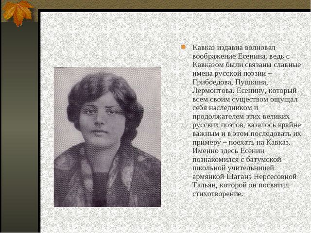 Кавказ издавна волновал воображение Есенина, ведь с Кавказом были связаны сла...