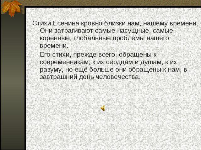 Стихи Есенина кровно близки нам, нашему времени. Они затрагивают самые насущн...