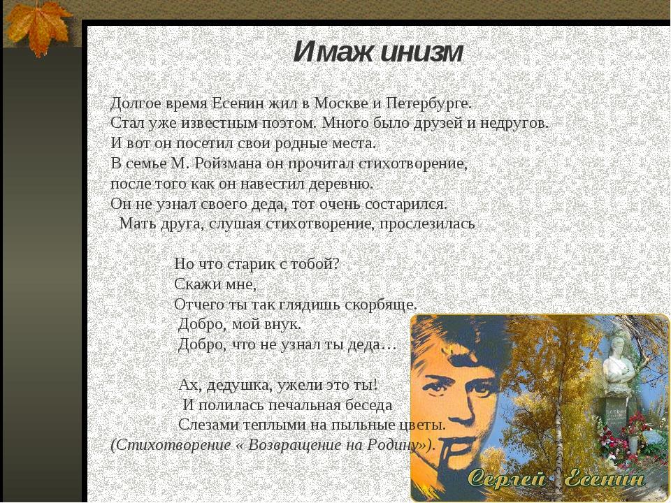 Имажинизм Долгое время Есенин жил в Москве и Петербурге. Стал уже известным п...
