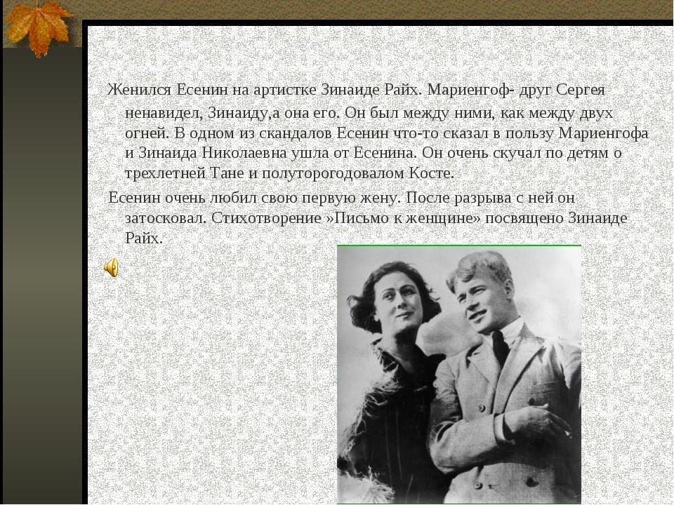 Женился Есенин на артистке Зинаиде Райх. Мариенгоф- друг Сергея ненавидел, З...