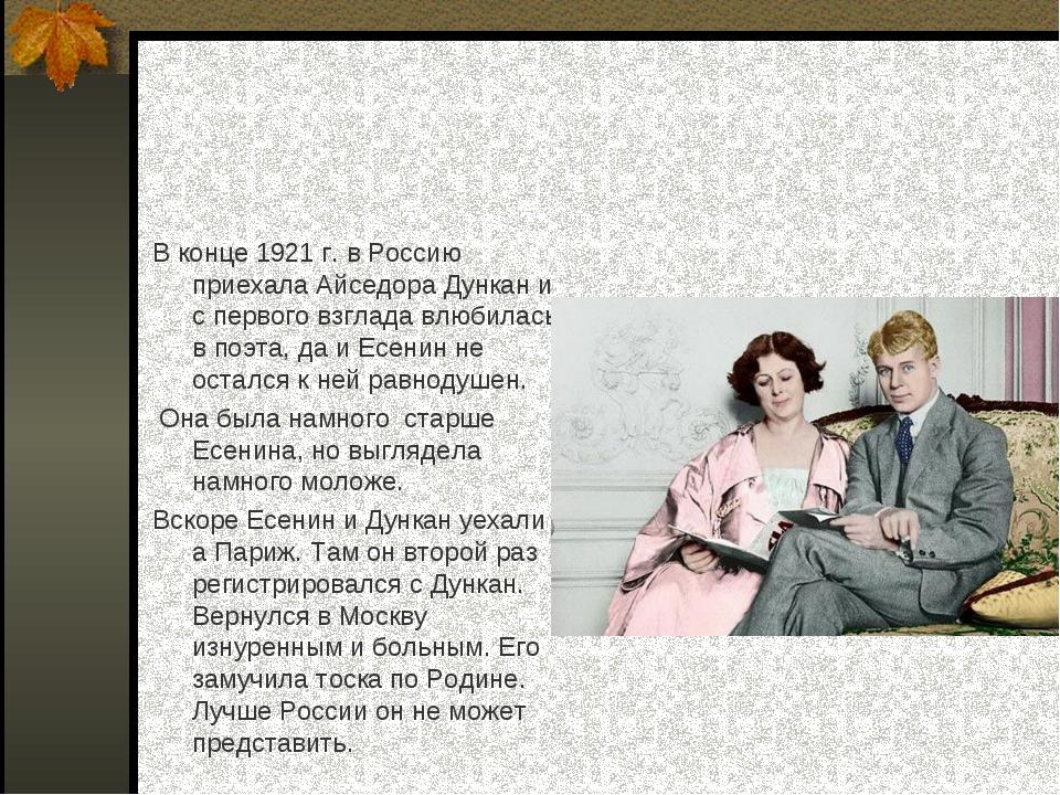 В конце 1921 г. в Россию приехала Айседора Дункан и с первого взглада влюбила...