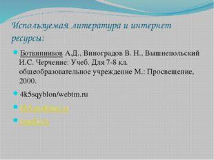 Используемая литература и интернет ресурсы: Ботвинников А.Д., Виноградов В. Н