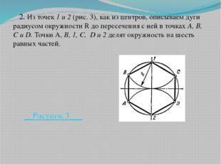 2. Из точек 1 и 2 (рис. 3), как из центров, описываем дуги радиусом окружнос