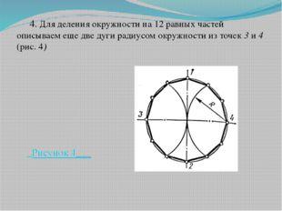 4. Для деления окружности на 12 равных частей описываем еще две дуги радиусо