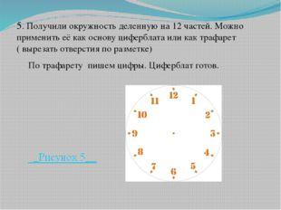 5. Получили окружность деленную на 12 частей. Можно применить её как основу ц