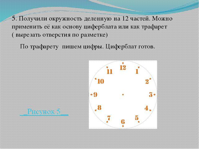 5. Получили окружность деленную на 12 частей. Можно применить её как основу ц...
