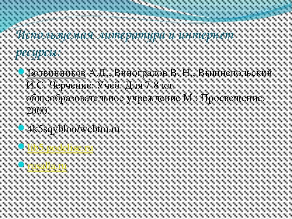 Используемая литература и интернет ресурсы: Ботвинников А.Д., Виноградов В. Н...
