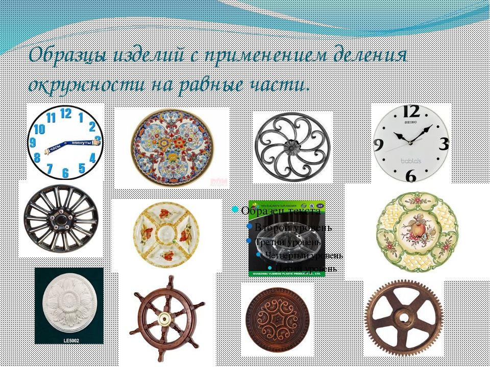 Образцы изделий с применением деления окружности на равные части.