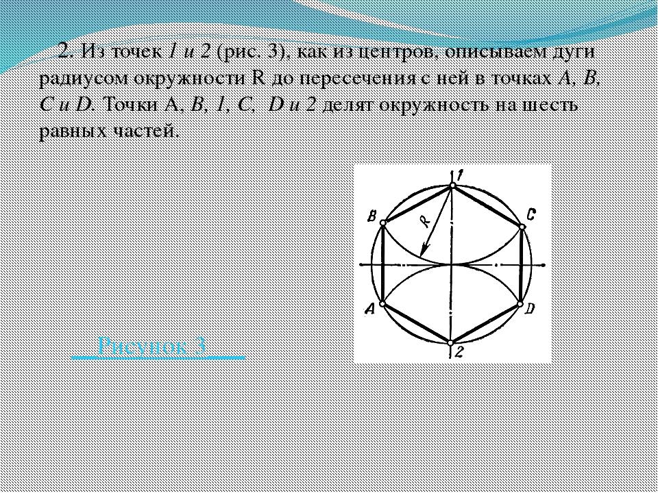 2. Из точек 1 и 2 (рис. 3), как из центров, описываем дуги радиусом окружнос...