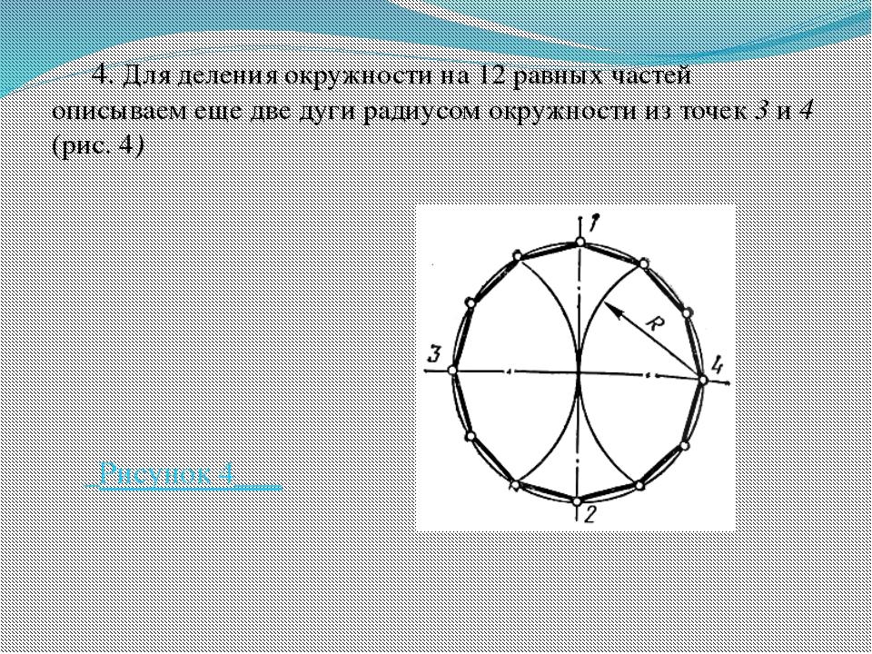4. Для деления окружности на 12 равных частей описываем еще две дуги радиусо...