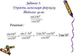 Задание 3. Упрости, используя формулу двойного угла: