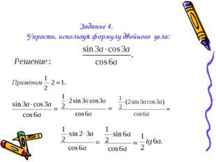 Задание 4. Упрости, используя формулу двойного угла:
