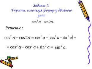 Задание 5. Упрости, используя формулу двойного угла: