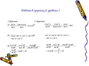 Работа в группах.(1 уровень ) 1 вариант. 2 вариант. а) а) б) б) в) в)