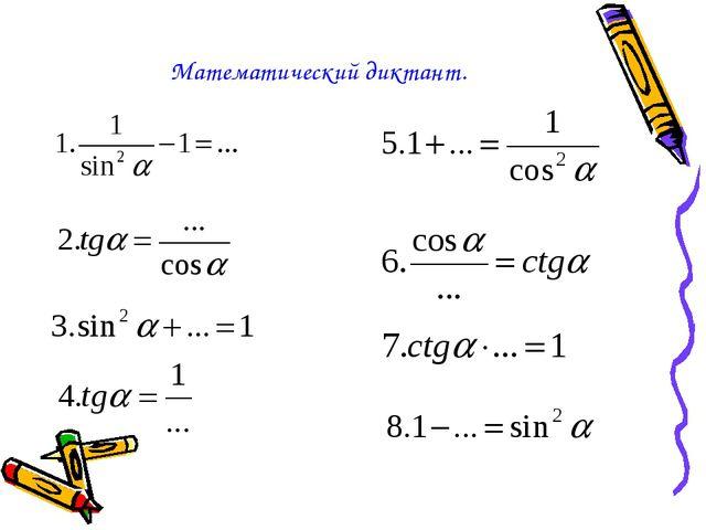 Математический диктант.