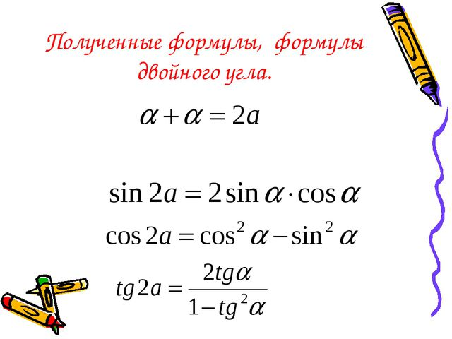 Полученные формулы, формулы двойного угла.