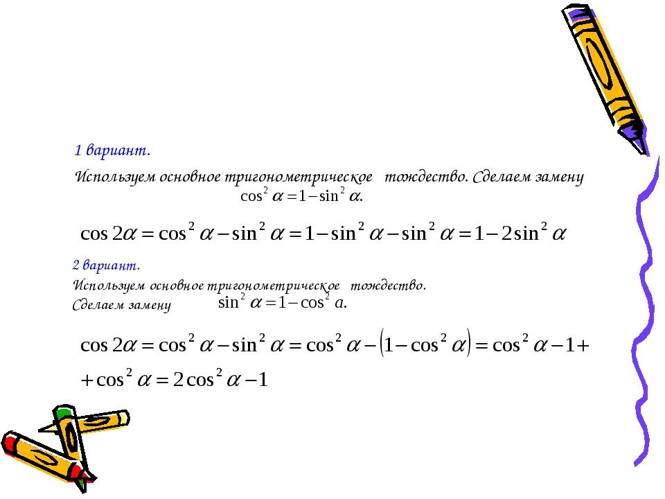 1 вариант. Используем основное тригонометрическое тождество. Сделаем замену...