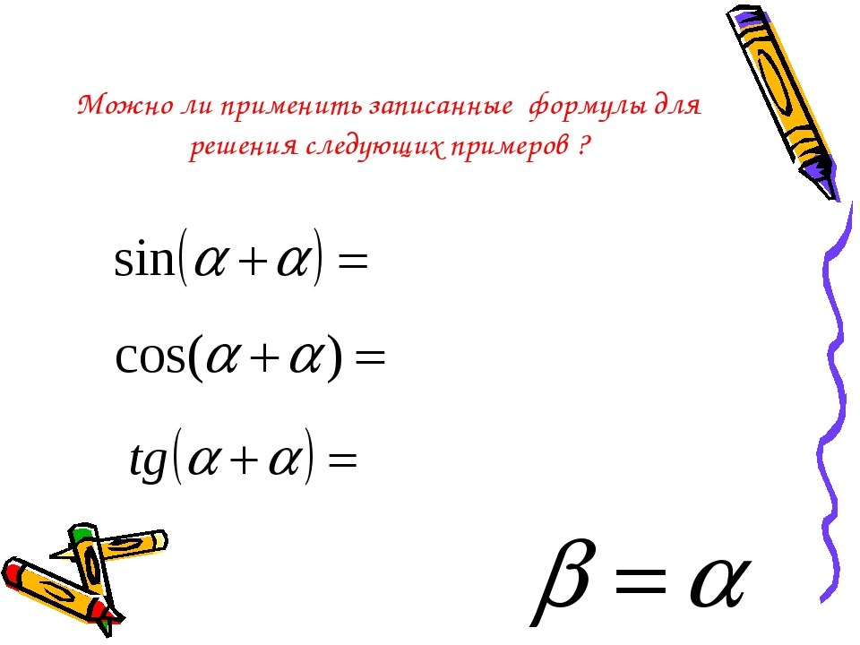 Можно ли применить записанные формулы для решения следующих примеров ?
