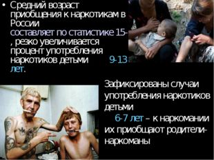 Средний возраст приобщения к наркотикам в Россиисоставляет по статистике 15-