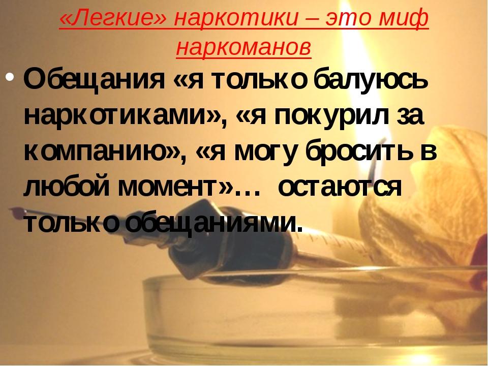 «Легкие» наркотики – это миф наркоманов Обещания «я только балуюсь наркотикам...