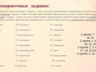 Тренировочные задания: Распределите слова в 4 группы:1 группа- слова, в кот