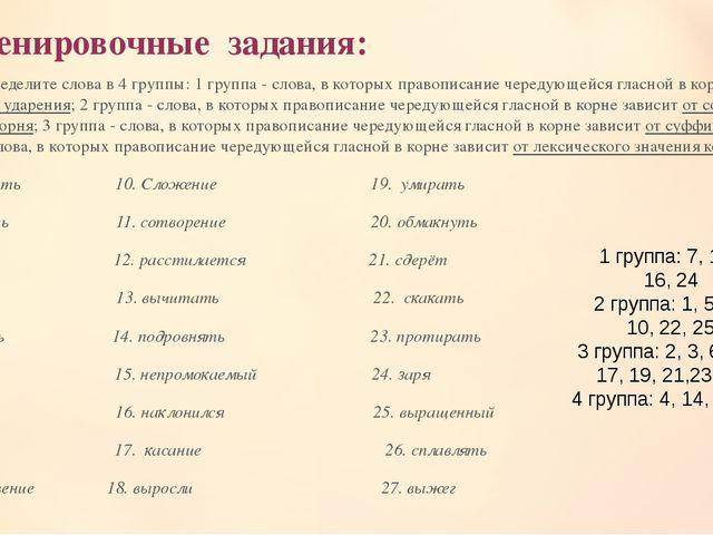 Тренировочные задания: Распределите слова в 4 группы:1 группа- слова, в кот...