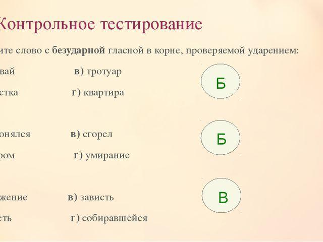 3. Контрольное тестирование Укажите слово сбезударнойгласной в корне, прове...