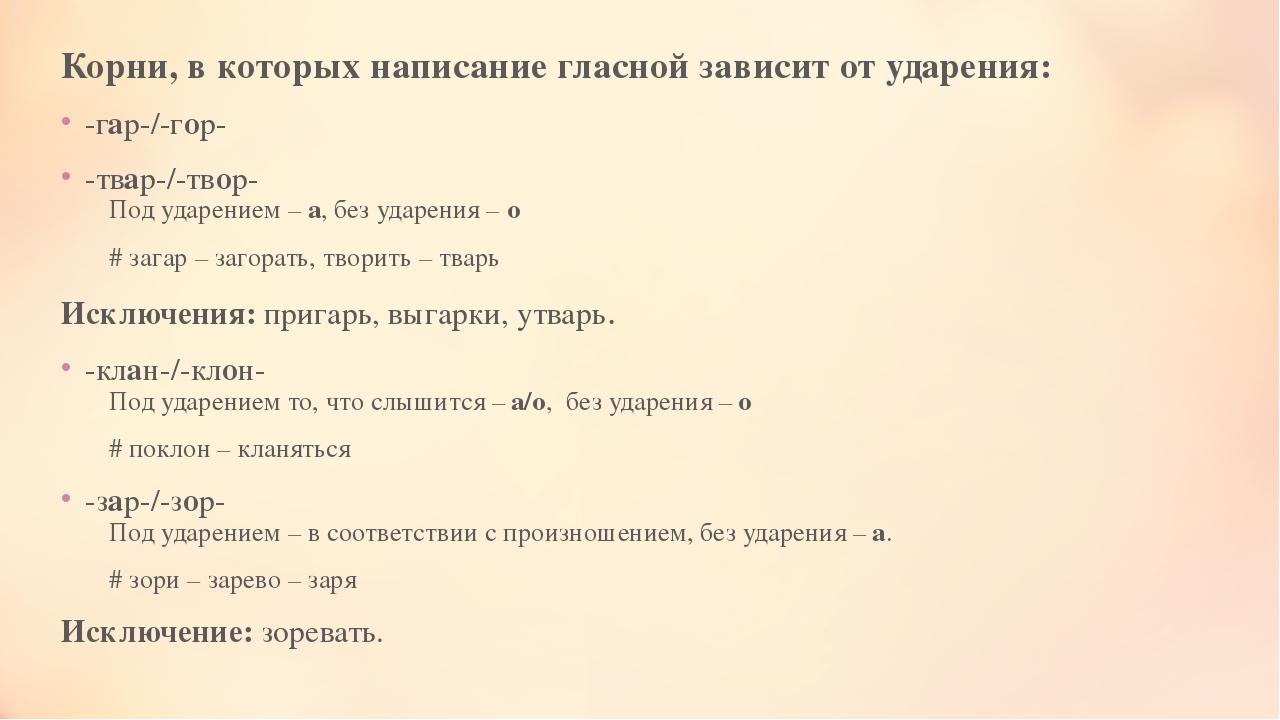 Корни, в которых написание гласной зависит от ударения: -гар-/-гор- -твар-/-т...