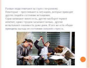 Разные люди отвечают на стресс по-разному. Некоторые – преуспевают в ситуация