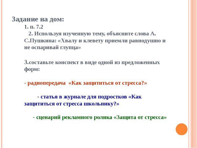 Задание на дом: 1. п. 7.2 2. Используя изученную тему, объясните слова А. С.П...