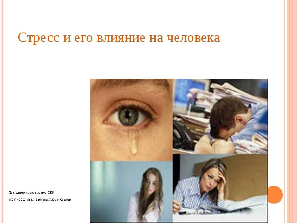 Стресс и его влияние на человека Преподаватель-организатор ОБЖ МОУ «СОШ № 41»...