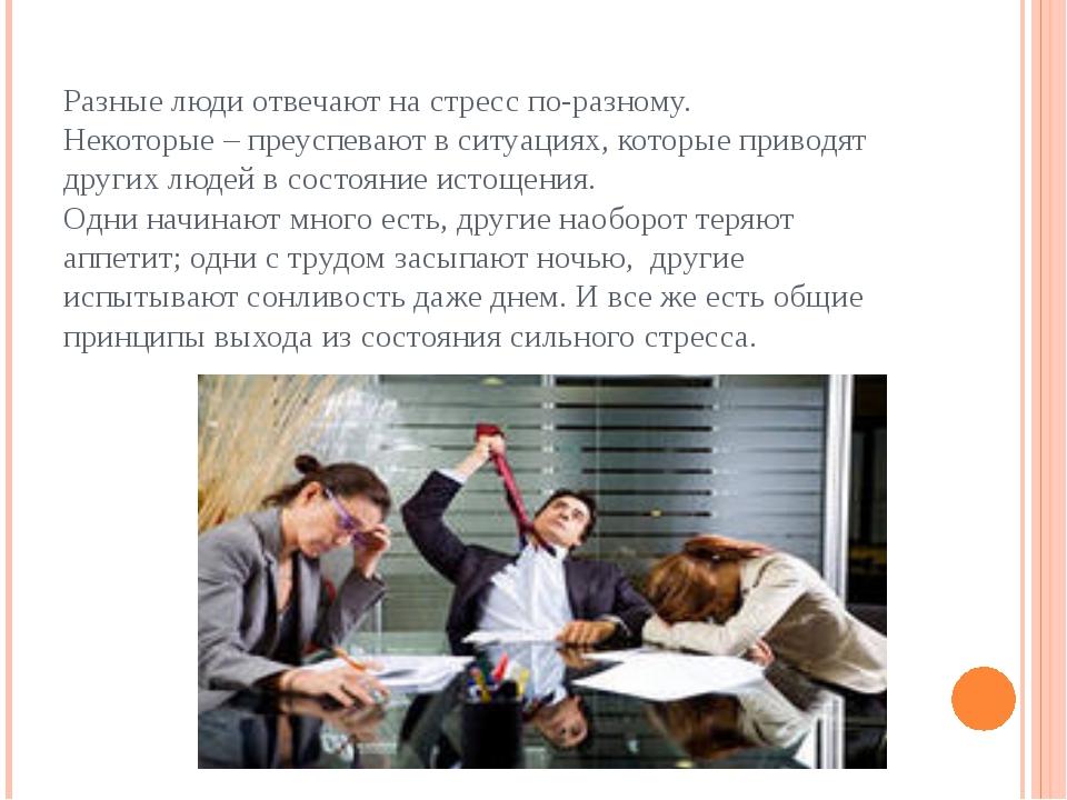 Разные люди отвечают на стресс по-разному. Некоторые – преуспевают в ситуация...
