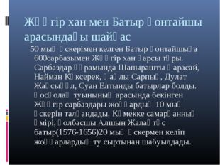 Жәңгір хан мен Батыр қонтайшы арасындағы шайқас 50 мың әскерімен келген Батыр
