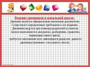 Ведение дневников в начальной школе.  Дневник является официальным школьным д