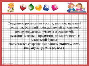 Сведения о расписании уроков, звонков, названий предметов, фамилий преподават