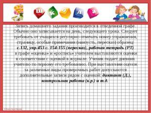 Запись домашнего задания производится в отведенной графе. Обычно оно записыва