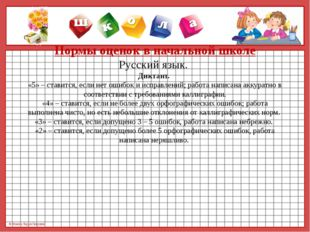 Нормы оценок в начальной школе Русский язык.  Диктант.  «5» – ставится, если