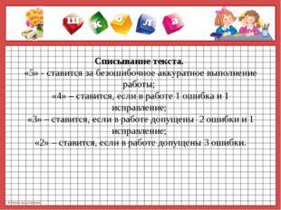 Списывание текста.  «5» - ставится за безошибочное аккуратное выполнение рабо