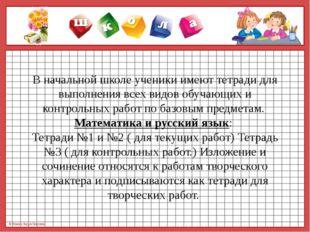В начальной школе ученики имеют тетради для выполнения всех видов обучающих и