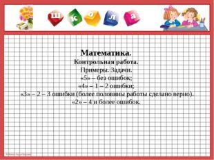 Математика.  Контрольная работа.  Примеры. Задачи.  «5» – без ошибок;  «4» –