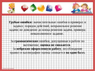 Грубые ошибки: вычислительные ошибки в примерах и задачах; порядок действий,