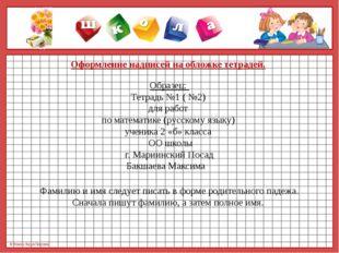 Оформление надписей на обложке тетрадей.   Образец:  Тетрадь №1 ( №2)  для ра