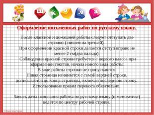 Оформление письменных работ по русскому языку.   После классной и домашней ра